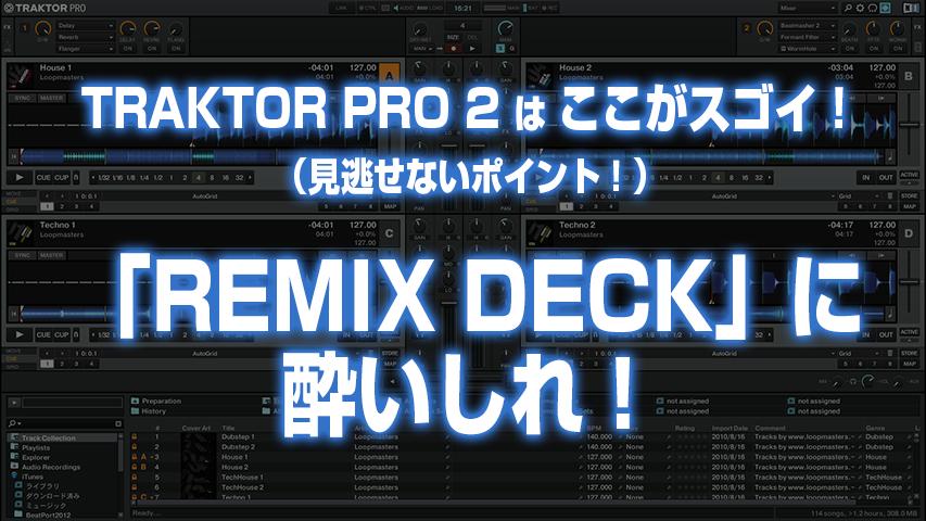 img_traktor003-remixdeck