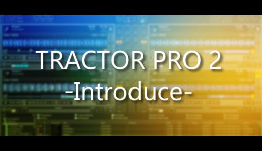 PDDJで使われているTRAKTORってどんなソフト?