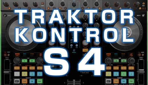 TRAKTOR KONTROL S4は何がスゴイの?その1