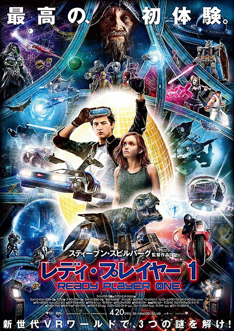 img_readyplayerone_s