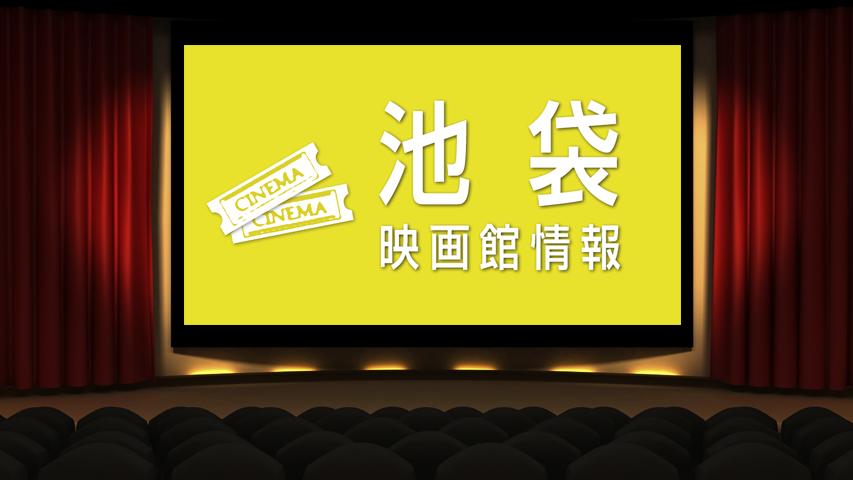 img_theater_info_ikebukuro