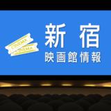img_theater_info_shinjuku