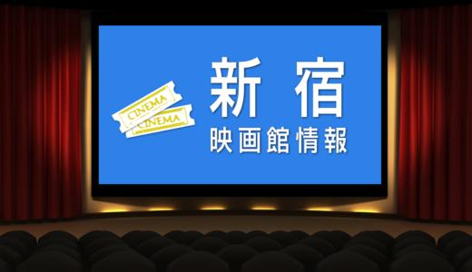 『新宿』の映画館まとめ