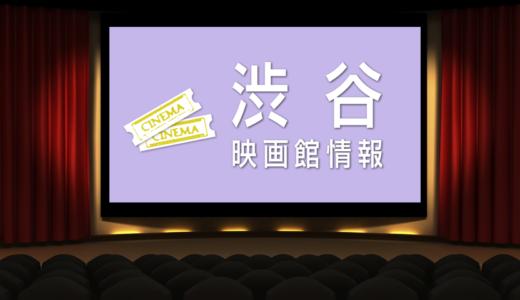 『渋谷』の映画館まとめ