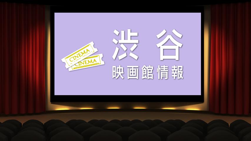 img_movie-theater_shibuya