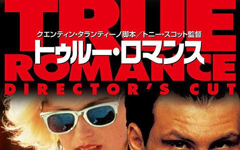 荒々しくも痛快な映画『トゥルー・ロマンス』