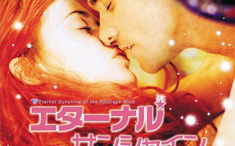 映画『エターナル・サンシャイン』が明かす愛のカタチ