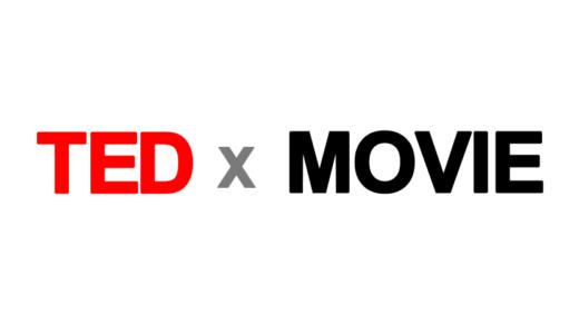 映画監督や俳優たちが『TED』で語る映画への想いとは?