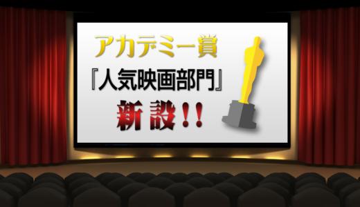アカデミー賞に『人気映画部門』が新設!!