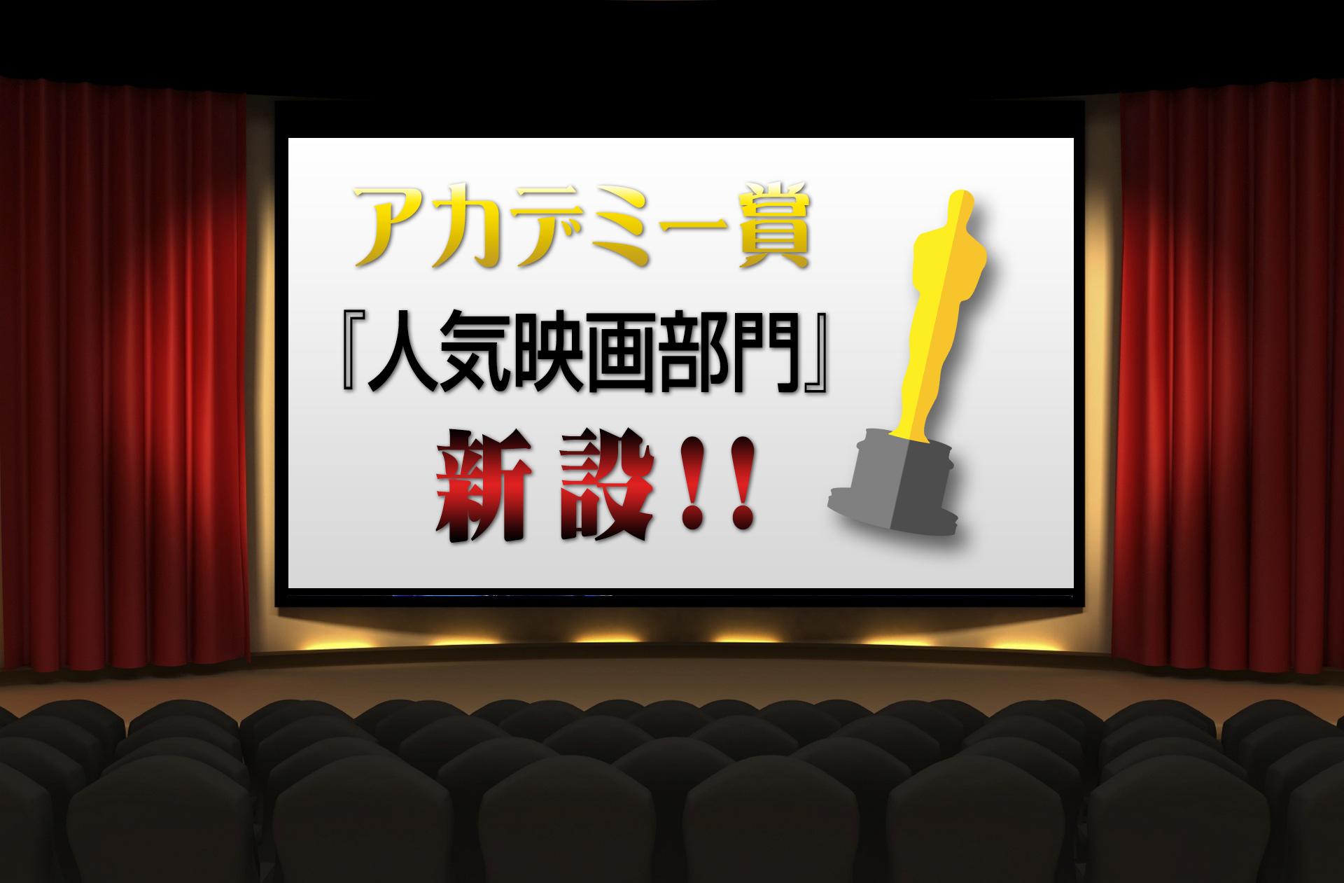 img_academy_news_ninki