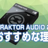 img_dj-traktor_0006-001