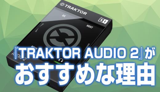 『TRAKTOR AUDIO 2』がPCDJにおすすめなメリット!!