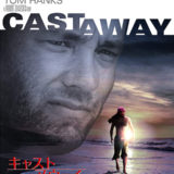 img_visual_cast_away