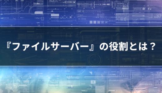 【サーバー基礎知識】ユーザー間でファイル共有したい!『ファイルサーバー』の役割とは?