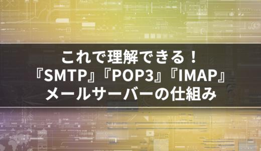 【サーバー基礎知識】SMTP?,POP3?,IMAP? メールサーバーの仕組みはこれを読めばで理解できる!