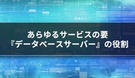【サーバー基礎知識】データベースって何? あらゆるサービスの要『データベースサーバー』を知っておこう!