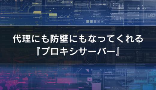 【サーバー基礎知識】え?そんなことしてるの?プロキシサーバーの重要性とは?