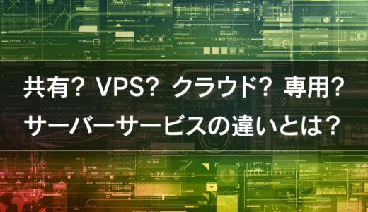 【サーバー基礎知識】『共有』『VPS』『クラウド』『専用』サーバーの違いとは?