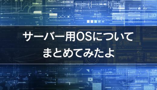 【サーバー基礎知識】WindowsServerやLinuxという名のサーバー用OSについてまとめてみたよ