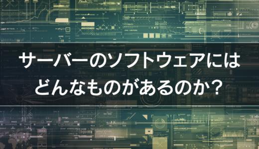 【サーバー基礎知識】Apache?MySQL?そんなサーバーソフトウェアについて簡単にまとめてみた!