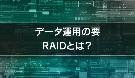 【サーバー基礎知識】RAID?ミラーリング?ストライピング?いまいち分かりづらいハードディスクの冗長化方法をまとめ