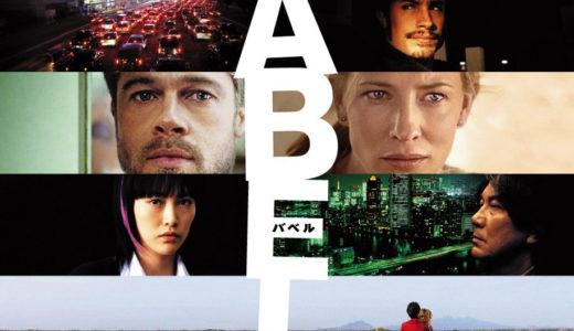 映画『バベル』が行き着いた先は『個人を取り巻く世界』だった!