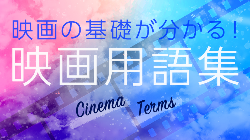 img_movie-terms_01_title