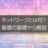 img_net-novice_001_title