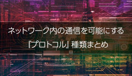 ネットワーク内の通信を可能にする『プロトコル』の種類まとめ