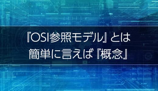 『OSI参照モデル』とはネットワークの基本構造を階層化(レイヤー化)した概念