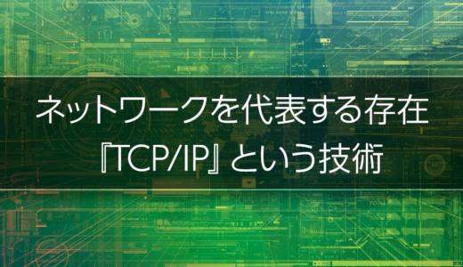 ネットワークを代表する存在『TCP IP』という名のプロトコル技術
