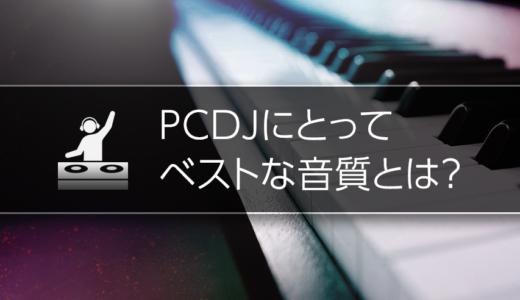 PCDJでも良い音質にしたい?最もコスパが高いのは320kbpsのAACだ!