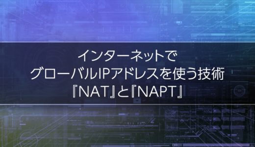インターネットでグローバルIPアドレスを使う技術『NAT』と『NAPT』