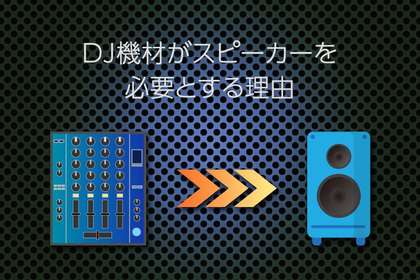 img_dj-play_0016_002