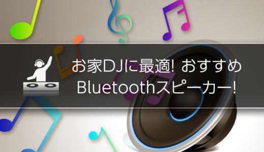 音を出せないお家DJには最適!おすすめBluetoothスピーカーをまとめてみたよ!