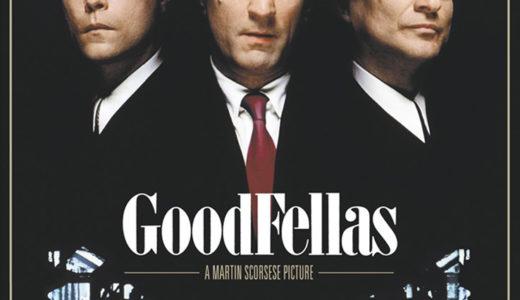 1990年代のギャング映画の金字塔!マーティン・スコセッシ監督の『グッドフェローズ』を解説!