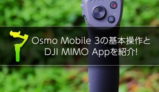 コスパとバランスの良いジンバル、Osmo Mobile 3の基本操作とDJI MIMO Appを紹介!