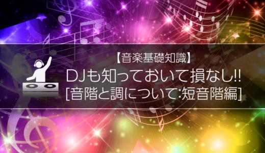 【音楽基礎知識】DJも知っておこう!音階と調について<短音階編>
